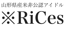 ※Rices